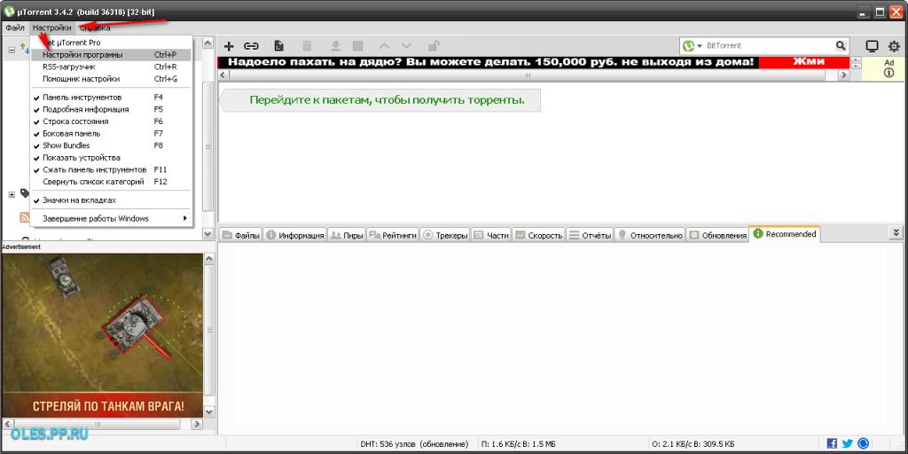 μTorrent вызов настроек