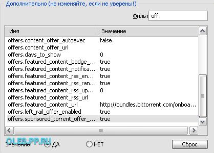 Избавляемся от рекламы в μTorrent