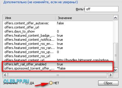 Избавляемся от рекламы в uTorrent