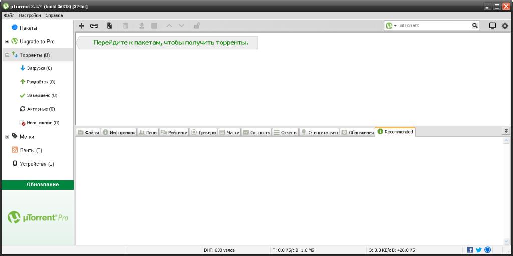 Интерфейс μTorrent 3.4.2 без рекламы